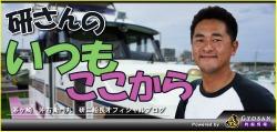 kensan_Blog.jpg